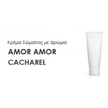Κρέμα σώματος γυναικεία με Άρωμα AMOR AMOR-CACHAREL- Χύμα αρώματα