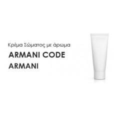 Κρέμα σώματος γυναικεία με Άρωμα  ARMANI CODE-ARMANI - Χύμα αρώματα