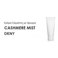 Κρέμα σώματος γυναικεία με Άρωμα  CASHMERE MIST-DKNY - Χύμα αρώματα
