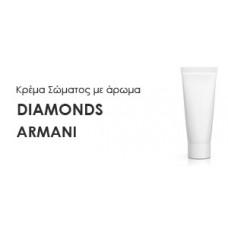 Κρέμα σώματος γυναικεία με Άρωμα  DIAMONDS-ARMANI- Χύμα αρώματα