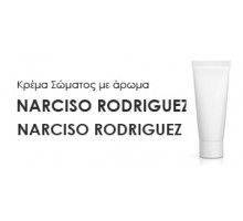 Κρέμα σώματος γυναικεία με Άρωμα NARCISO RODRIGUEZ-NARCISO RODRIGUEZ - Χύμα αρώματα