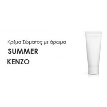 Κρέμα σώματος γυναικεία με Άρωμα SUMMER-KENZO - Χύμα αρώματα